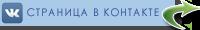 Страница в Контакте